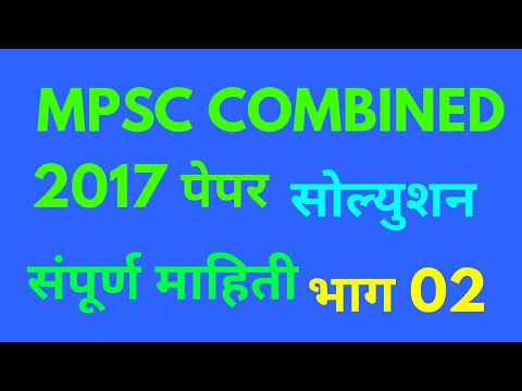 COMBINED SOLUTION PART 02 || EXPECTED ANSWERS