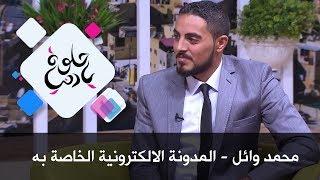 محمد وائل - المدونة الالكترونية الخاصة به
