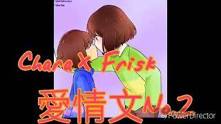 Undertale  [Chara X Frisk愛情文No.2]