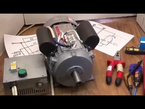 Как подключить асинхронный электродвигатель