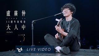盧廣仲 Crowd Lu【大人中 Adult】11週年 大人中 演唱會 Official Live Video