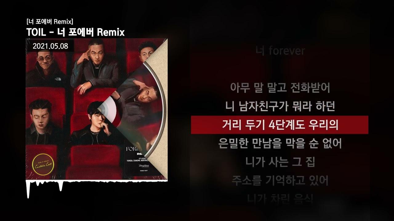 TOIL - 너 포에버 Remix (Feat. 염따, CHANGMO, Northfacegawd, 던밀스 (Don Mills)) [너 포에버 Remix]ㅣLyrics/가사