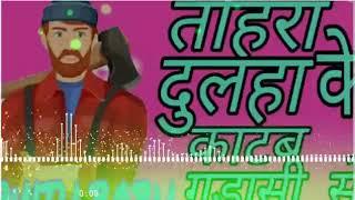 #DJ RAJ KAMAL BASTI (तोहरा दुलहा के काटब गड़ासी से ) TONING MIXX FADU DANCE