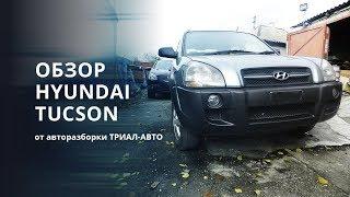 видео Запчасти для hyundai tucson