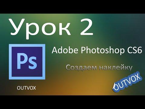 Урок 2. Adobe Photoshop CS6. Создаем наклейку.