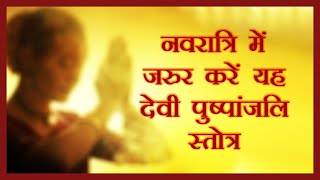 Devi Pushpanjali | क्या है देवी पुष्पांजलि स्तोत्र? Navratri में करें माँ दुर्गा को करें प्रसन्न