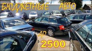 Авто по бюджетным ценам. Авто из Литвы до 2500 евро.
