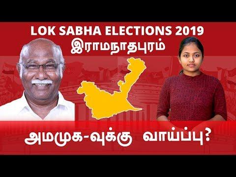 Lok Sabha Election 2019: Ramanathapuram, இராமநாதபுரம் நாடாளுமன்ற தொகுதியின் கள நிலவரம்