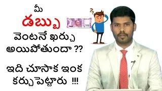 Money saving tips | Money Doctor Show Telugu | EP 196