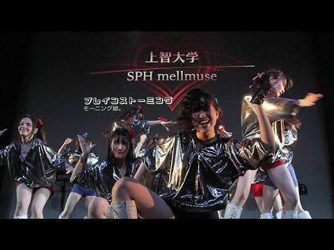 【女子大生アイドル】優勝!上智大学「SPH mellmuse」ダンス(UNIDOL2014決勝戦)