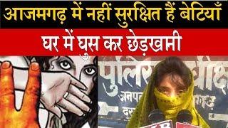 आजमगढ़ में नहीं सुरक्षित हैं बेटियाँ , घर में घुस कर छेड़खानी