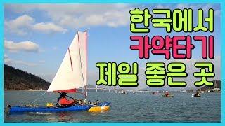 한국에서도 카약을 쉽게 즐길 수 있다! #해양스포츠 #…