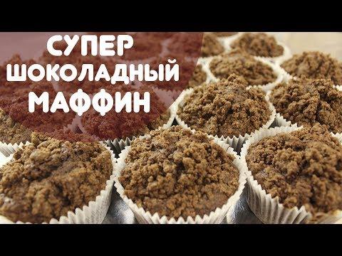 Рецепт: Шоколадный кекс - все рецепты России