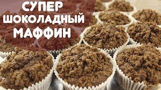 Супер шоколадные маффины рецепт