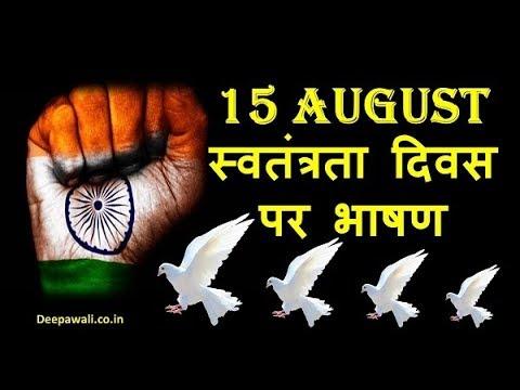 स्वतंत्रता दिवस 15 अगस्त हिंदी शायरी