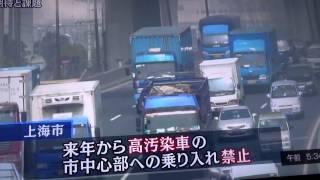 中国の自動車公害をなくしよう。日本の中古車と入れ替えたら!!