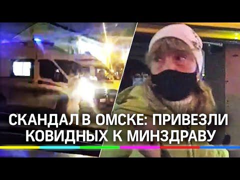 Скорая привезла больных коронавирусом к зданию минздрава Омской области. Врачебный протест