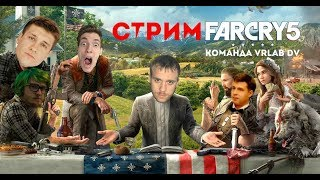 Far Cry 5 прохождение компании с командой VRLABDV