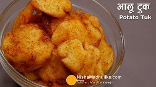Aloo Tuk | झटपट बनने वाले खास क्रिस्पी फ्रायड आलू टुक । Potato Tuk Recipe