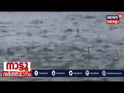 നാട്ടുവർത്തമാനം  Naattu Varthamaanam - Latest Local News   19th August 2019