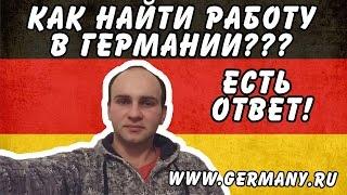 Как найти работу в Германии / Bizemigrant