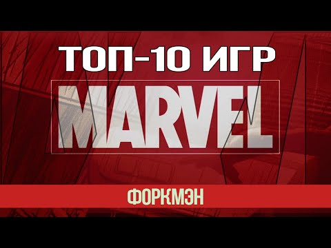 ТОП-10 ИГР MARVEL