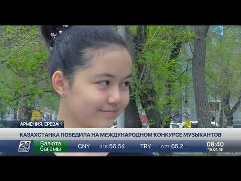 Казахстанка победила на международном конкурсе музыкантов в Ереване