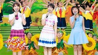 央视少儿主持人送给少年们的歌——《少年少年祖国的春天》|CCTV少儿