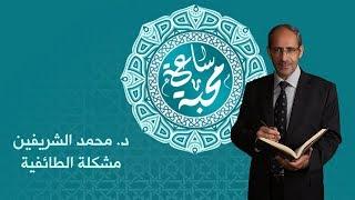 د. محمد الشريفين - مشكلة الطائفية