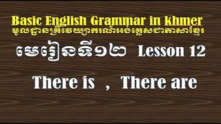Lesson 12 There is , there are | Basic English Grammar in Khmer  |Learning English in khmer .