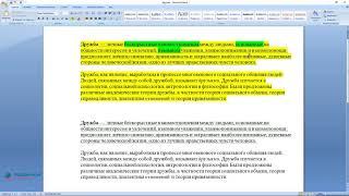 Как поднять уникальность текста или как пройти антиплагиат