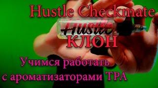 Самозамес на TPA ☺ Учимся работать с ароматизаторами TPA | hustle checkmate клон