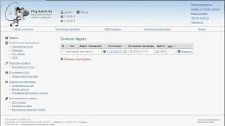 видео Мониторинг доступности сайта и беплатные онлайн сервисы проверки аптайма (uptime) сервера