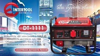 Генератор бензиновый INTERTOOL DT 1111 смотреть