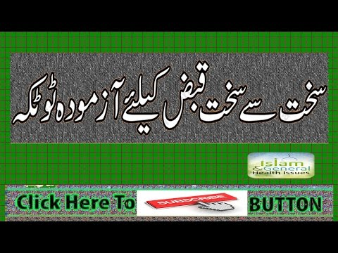 urdu totkay for health Qabaz ka ilaj in urdu desi totkay By Islam and Genereal Health Issues