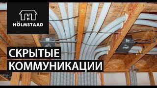 видео Инженерные коммуникации в каркасном доме: прокладка коммуникаций в каркасном доме
