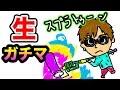 【マスオの生スプラトゥーン】ガチマッチをゆるくやっていくよ!