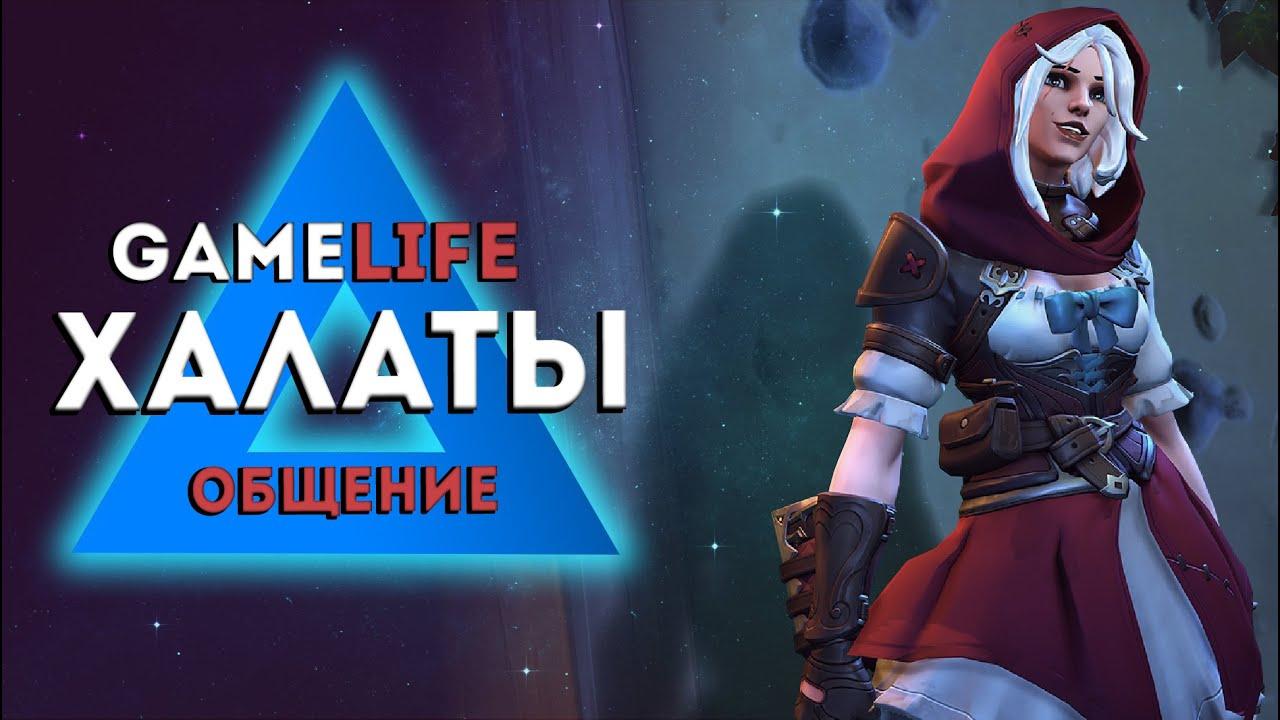 GameLife Халаты`68 \ Саппорты как любимая роль | Overwatch | Valorant