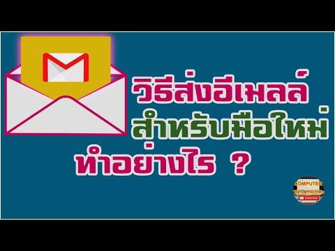 วิธีส่งอีเมล์   วิธีส่งอีเมล์ ด้วย Gmail สำหรับมือใหม่หัดทำ