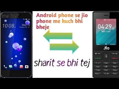 Android phone se jio phone me kaise song, music, image, video bheje?