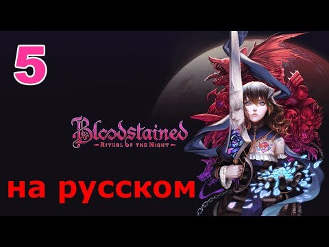 Bloodstained: Ritual Of The Night Прохождение на русском #5 Пещеры и спутник Карабосса