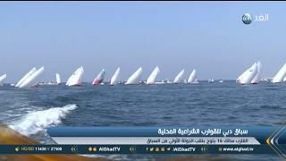 تقرير | دبي تستضيف سباق القوارب الشراعية 22 قدم