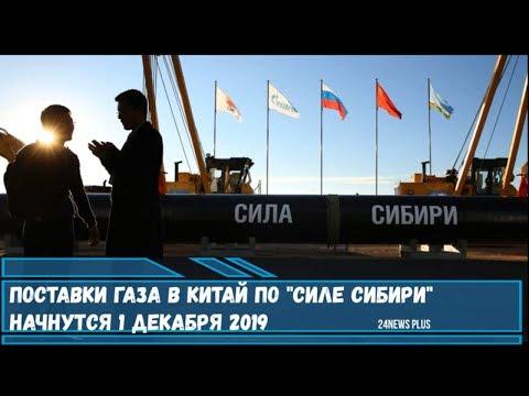 Поставки газа в Китай по газопроводу  «Сила Сибири» начнутся 1 декабря 2019