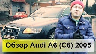 Audi A6 (C6) 2005 Обзор, тест-драйв(Впервые на канале Audi, да еще и какая!) Очень популярный на вторичном рынке бизнес-седан Audi A6 в кузове C6 с 3-х..., 2016-02-03T16:10:04.000Z)