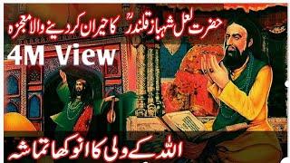 Hazrat Lal Shahbaz Qalandar Ki Karamat || Syed Abbas Shah Bukhari