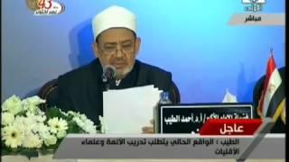 بالفيديو.. شيخ الأزهر: أتحمل نصيبي من مسئولية التقصير مع المسلمين