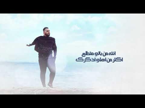 احمد ستار - انت حبيبي ( حصريا ) | 2018