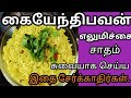 Lemon rice recipe in tamil || hotel lemon rice sevadhu eppadi