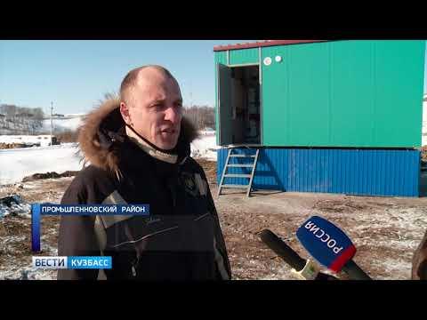 Вести Кузбасс 20.45 от 28.02.19