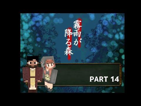 霧雨が降る森 PART14 【実況プレイ】 フリーゲーム